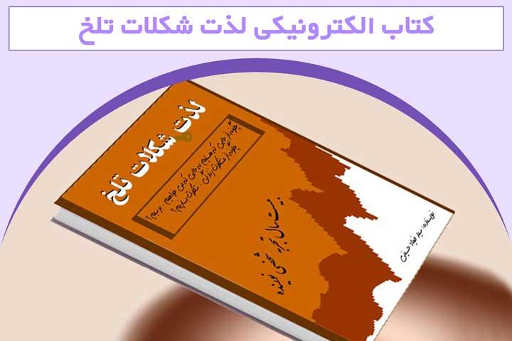 کتاب لذت شکلات تلخ